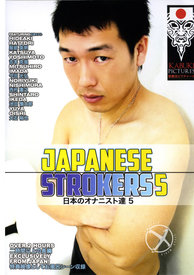 Japanese Strokers 05